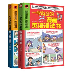 从单词到语法,一学就会的趣味漫画英语书(全两册)