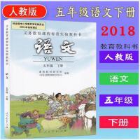 正版五年级下册语文课本人民教育出版社 义务教育教科书语文5年级下册人教版