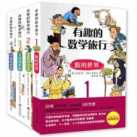 有趣的数学旅行系列全4册 数的世界 逻辑推理的世界 几何的世界 空间的世界6-18岁儿童青少年数学读物小学生科普百科数