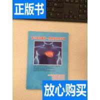 [二手旧书9成新]西洋参核糖粉――慢性病的养护神 /乐龄长寿俱乐?