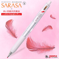 多支装 日本ZEBRA斑马红色羽毛限定款中性笔JJ99按动水笔JJ15学生用白杆羽毛款水笔黑色考试书写0.5mm签字笔