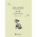 宋代文学评论(第三辑) 刘成国方笑一 浙江大学出版社 9787308182539