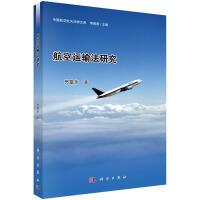 航空运输法研究