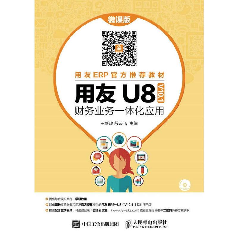 用友U8( V...