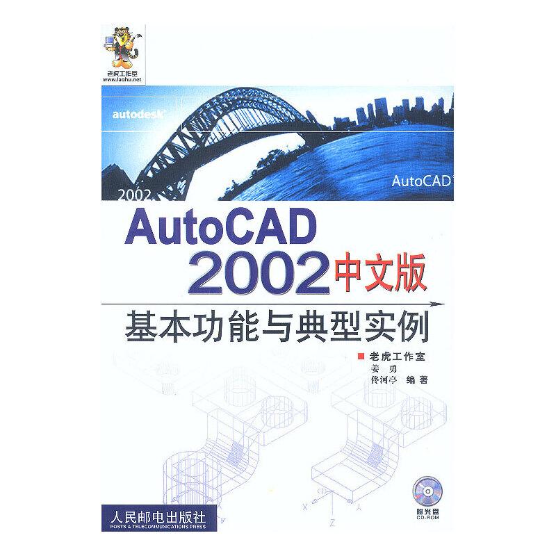 【按需印刷】-AutoCAD 2002 中文版基本功能与典型实例 按需印刷商品,发货时间20个工作日,非质量问题不接受退换货。