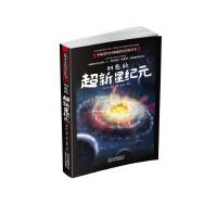 中国当代少年科幻名人佳作丛书 刘慈欣 超新星纪元