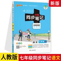 学霸同步笔记七年级语文 2021人教全彩版漫画图解 初中语文巧讲精炼答题技巧 7年级同步笔记语文专项练习册