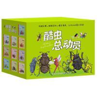 【现货闪发】酷虫总动员系列套装(共10册)
