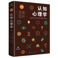认知心理学(第8版)(心理学核心课程教材系列丛书)