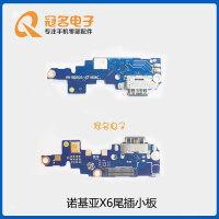 优品 诺基亚X5 X6 X7尾插小板TA快充诺基亚7Plus送话器6二代小板8充电USB接口5排线