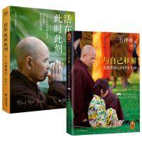【正版】活在此时此刻+与自己和解 治愈你内心的内在小孩 一行禅师作品2册佛陀传爱的正念:听一行禅师讲活在当下的智慧作者