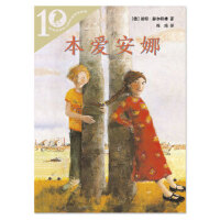 彩乌鸦系列十周年版 本爱安娜 奥得弗雷德・普鲁士勒 9787556827824 二十一世纪出版社 新华书店 品质保障