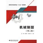 机械制图(第二版)(高职吴淑芳),西安电子科技大学出版社,吴淑芳何俊波王英9787560649542