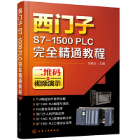 L西门子S7-1500 PLC完全精通教程 西门子S7 1500PLC编程应用技术视频教程书籍plc编程诊断教材 pl