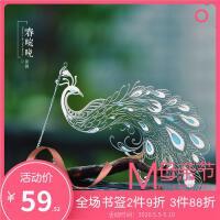 孔雀金属书签创意艺术复古小清新古风中国风古典礼品出国送老外