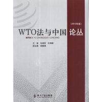 WTO法与中国论丛(2012年卷)