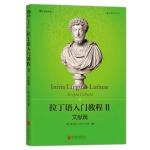 拉丁语入门教程II:文献篇(中国首部拉丁语原始文献选集)