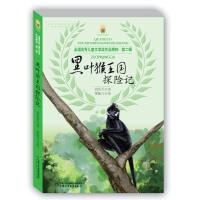 全国优秀儿童文学奖作品精粹・第二辑――黑叶猴王国探险记