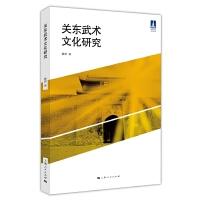 关东武术文化研究