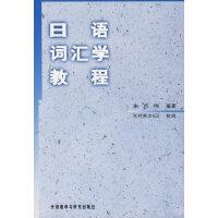 日语词汇学教程