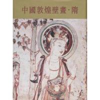 中国敦煌壁画全集 敦煌 隋 佛教故事 飞天菩萨 经典莫高窟 中国古代历代壁画