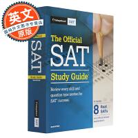 【现货即发】SAT考试官方指南2018版 英文原版 The Official SAT Study Guide, 2018 Edition College Board