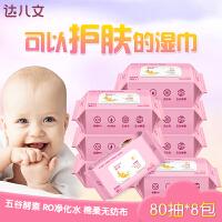 湿巾婴儿手口新生儿童宝宝湿纸巾婴幼儿带盖80抽100a243