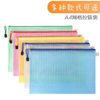 透明A4文件袋拉链学生资料夹网格帆布试卷收纳塑料档案袋办公用品