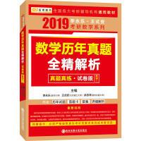 2019考研数学历年真题全精解析(试卷版)数学二