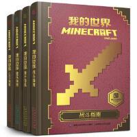 限时秒杀 我的世界Minecraft 全套装4册 新手导航+红石指南+建筑指南+战斗指南 热门游戏我的世界游戏攻略书籍