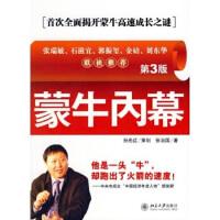 【新书店正版】蒙牛内幕 张治国 北京大学出版社