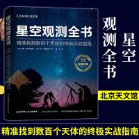 星空观测全书 精准找到数百个天体的终级实战指南 星空观测指南星体观测书裸眼观星 观星指南星空书籍 星象学星象书天文学百科