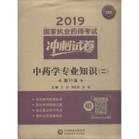 中药学专业知识(二) 第11版 2019 中国医药科技出版社