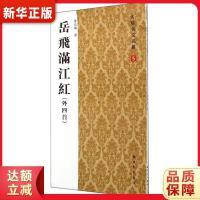 岳飞满江红(外四首) 房弘毅 9787504220387 新时代出版社 新华书店 品质保障