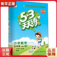小儿郎 5・3天天练 小学数学 5年级 上册 BSD 2019 不详 教育科学出版社9787504197849【新华书