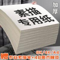 200��美�g素描�4k加厚���水粉�L��油��美�g生�S�a3水彩�8k四�_八�_的白�大a4本速��16k������W生用�和�