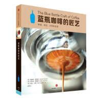 [新�A品�| �x��o�n]�{瓶咖啡的匠�[美]詹姆斯・�M里曼、�P特琳・�M里曼、塔中信出版社9787508662299