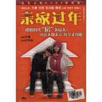 亲家过年DVD9( 货号:7880862508)