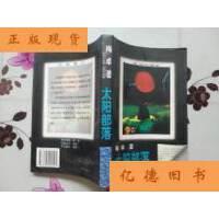 【二手旧书9成新】太阳部落 /梅卓著 中国文联出版公司