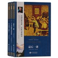 中译经典文库世界文学名著全译本 一课 了不起的盖茨比 月亮和六便士 3册套装法国近代短篇小说集 都德著 名人与名著 中译