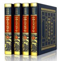 中华上下五千年 中国通史历史书籍国史大纲二十四史精装皮面烫金全4册青少年中小学生读物畅销书籍