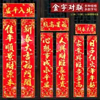 猪年春联过年对联2019年春节新年装饰用品烫金纸质乔迁新居新春联 金字对联 1.3米