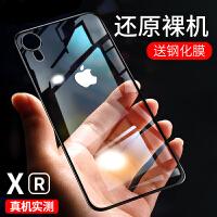iPhone XR手机壳苹果XR透明套iPhoneXR新款iPoneXR硅胶全包防摔女潮牌超薄i