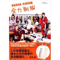现货【深图日文】SKE48衣装�龛a全力制服 服装图鉴 付�h:原创环保手提袋 日本原装进口