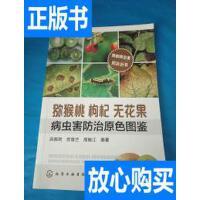 [二手旧书9成新]果树病虫害防治丛书:猕猴桃枸杞无花果病虫害防?