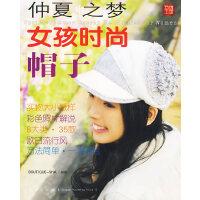 仲夏之梦:女孩时尚帽子