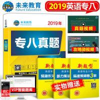 专八真题 2019年新题型 英语专业八级考试真题TEM8