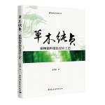草木纯贞——植物染料染色设计工艺