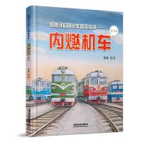 给孩子们的火车图鉴绘本:内燃机车(一)