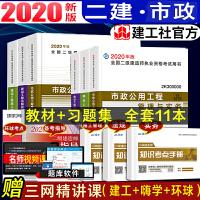二级建造师2020教材全套 市政 二级建造师市政 二级建造师2020市政教材 官方二建教材+复习题集库8本套 章节题